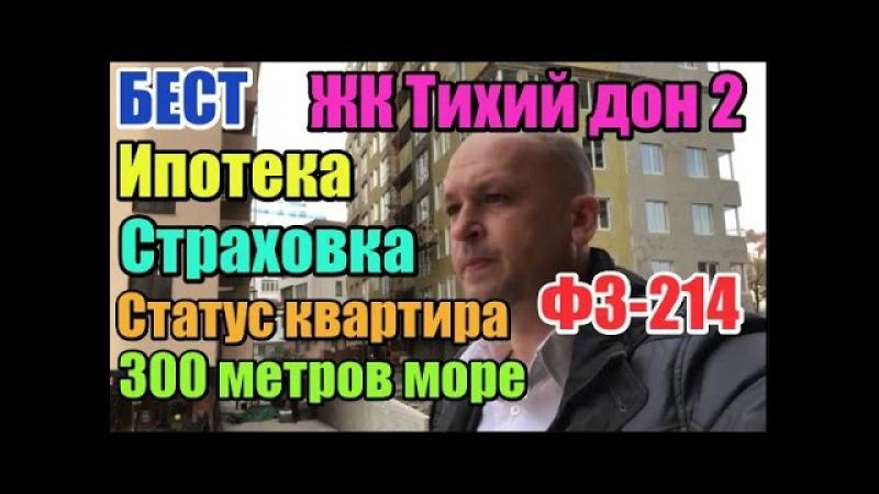 Недвижимость Сочи: ЖК Тихий дон 2 - квартиры у моря. ФЗ-214. Ипотека.