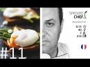 ЯЙЦА ПАШОТ 11 (готовьте яйца под юбкой) Илья ЛАЗЕРСОН 🍝