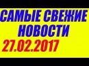 Новости 27.02.2017 - Последние вести по Уkpаине