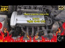 Гордость за дросселя и позор за ГБЦ - Двигатель Toyota 4A-GE 1.6