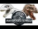 Лего мультик про динозавров против кино Мир юрского периода Lego vs Movie Лего дин ...