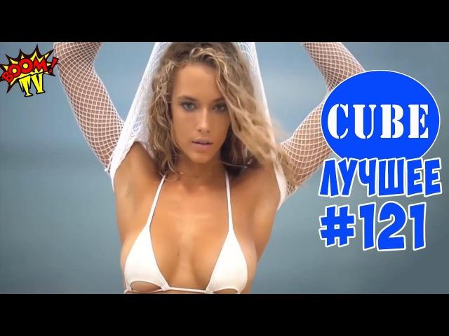 Лучшее в КУБЕ Приколы CUBE от BooM TV 121