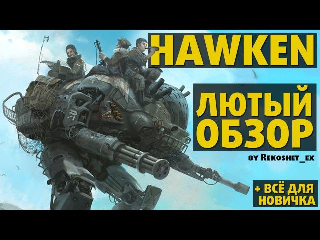 Hawken - Лютый Обзор (от Rekoshet_ex)