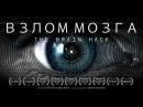 Короткометражка «Взлом мозга» Дубляж DeeAFilm