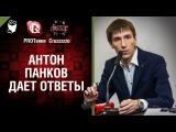 Антон Панков дает ответы - Танконовости №61 - Будь готов! #worldoftanks #wot #танки  httpwot-vod.ru