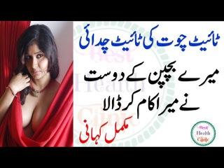 Urdu Sexy Love Story In Urdu Hindi | Urdu Story | Larki Ki Mast Chudai | ٹائیٹ چوت کی ٹائیٹ چدائی