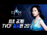[THINE] 최초공개! TVCF '20(한효주편)