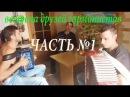 Алексей Симонов| Встреча гармонистов | ГАЛИНА | часть 1