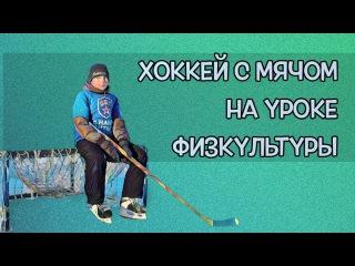 Хоккей с мячом на уроке физкультуры! Каток у Школы №98