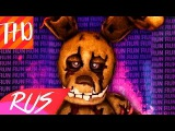 RUN RUN!  Five Nights at Freddy's 3 SONG RUS COVER