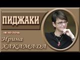 Ирина Хакамада в программе