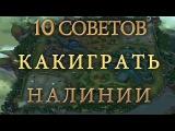 10 СОВЕТОВ КАК ИГРАТЬ НА ЛИНИИ [rus]
