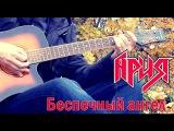 Ария - Беспечный ангел Golden Earring Going To The Run (acoustic guitar cover)