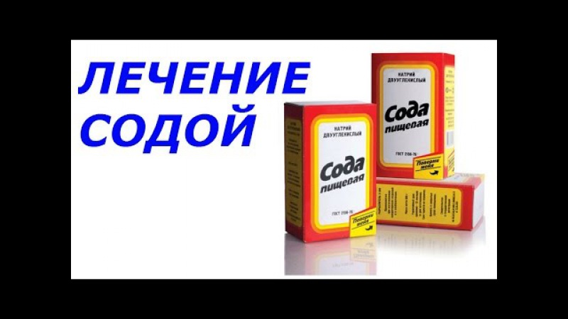 ЛЕЧЕНИЕ СОДОЙ. Как правильно делать содовые ванны.Николай Пейчев.