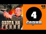 Сериал ОХОТА НА ГЕНИЯ 4 серия HD детектив, криминальный фильм, приключения