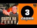 Сериал ОХОТА НА ГЕНИЯ 3 серия HD детектив, криминальный фильм, приключения