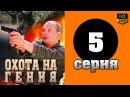 Сериал ОХОТА НА ГЕНИЯ 5 серия HD детектив, криминальный фильм, приключения