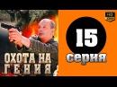 Сериал ОХОТА НА ГЕНИЯ 15 серия HD детектив, криминальный фильм, приключения