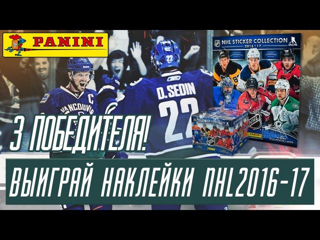 КОНКУРС ✪ 3 БОКСА И АЛЬБОМА PANINI NHL 2016-17