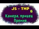 Создание мобильной игры ТИР на JavaScript и PointJS, пределы камеры, долой панель, вывод трофеев