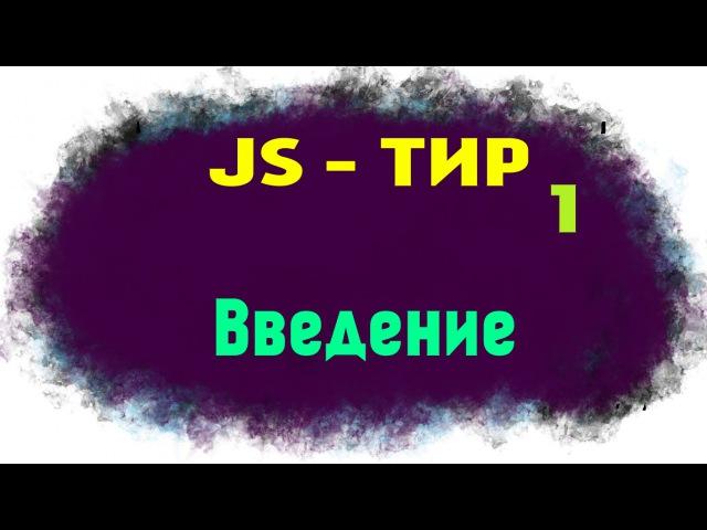 Создание тира на JavaScript и PointJS. Введение в тему разработки