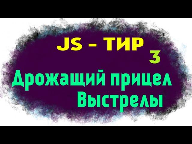 Создание мобильной игры ТИР на JavaScript и PointJS, дрожание прицела и выстрел