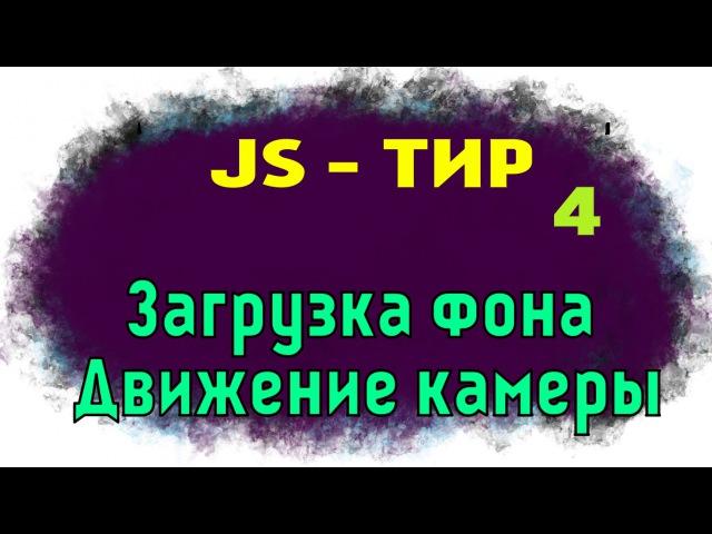 Создание мобильной игры ТИР на JavaScript и PointJS, фон и камера, движение камеры, загрузка фона