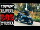 Victory Hammer c 360 мм колесом, чоппер, кастом МОТОЗОНА №15