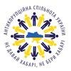 Антикорупційна спільнота України