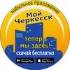МойГород Мой Черкесск - мобильные приложения