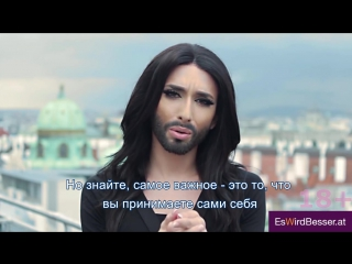It Gets Better/Es Wird Besser sterreich - Conchita Wurst