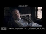 Анна Каренина. История Вронского, 16+, премьера 8 июня