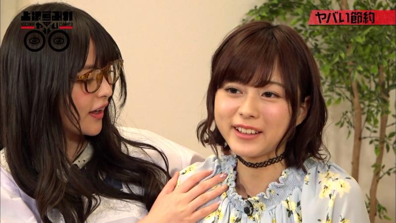 Uesaka Sumire no Yabai 〇〇 - 01 「Yabai Setsuyaku」 / Guest: Minase Inori