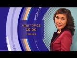25,08,2017 Наш город АНОНС с лого