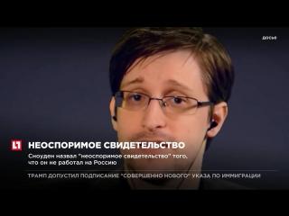 Сноуден назвал