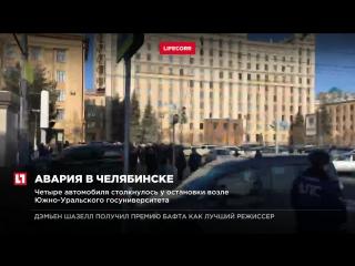 В Челябинске столкнулись четыре автомобиля у остановки Южно-Уральского госуниверситета