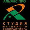 Студия маркетинга и копирайтинга «Альянс ПРО»