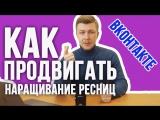 Как продвигать услуги наращивания ресниц ВКонтакте