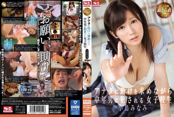 SNIS-753 – Kojima Minami, Jav Censored