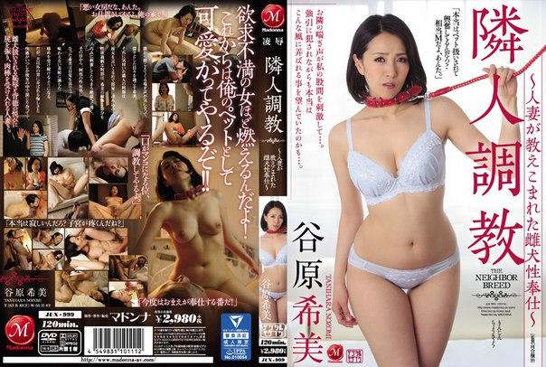 JUX-999 – Tanihara Nozomi, Jav Censored