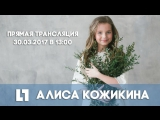 Певица Алиса Кожикина в прямом эфире