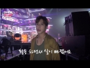 170801 MBC Show Champion Behind EP57 - YH
