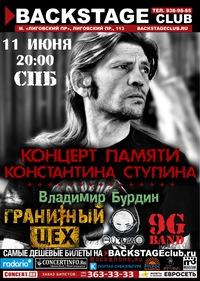 КОНЦЕРТ ПАМЯТИ КОНСТАНТИНА СТУПИНА (спб)