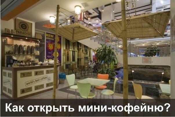 Как открыть мини-кофейню?Небольшая кофейня на несколько посадочных м