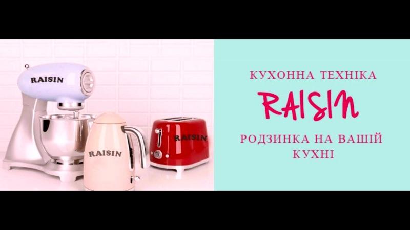 Комерційна реклама RAISIN