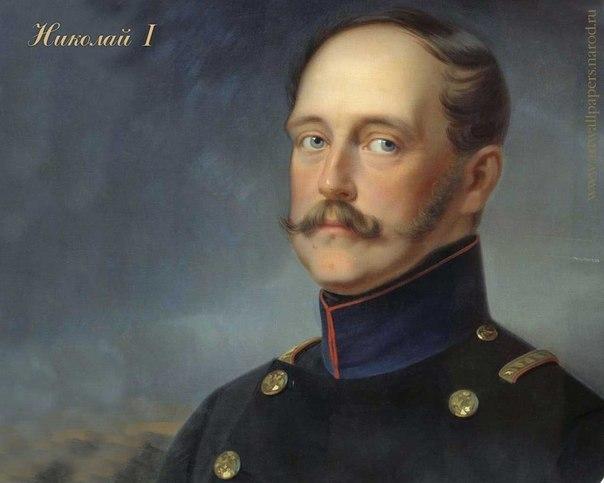 Хобби Николая I (1796-1855)