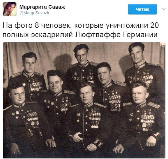 На фото 8 человек, которые уничтожили 20