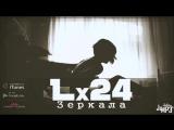 Lx24 Зеркала