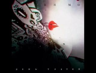 4-й  сэмплер грядущего альбома Смоки Мо  -