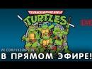 ЧЕРЕПАШКИ-НИНДЗЯ В ПРЯМОМ ЭФИРЕ   Teenage Mutant Ninja Turtles, сокр. TMNT